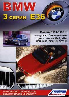Схема предохранителей и реле BMW 3 (E36 и E36/5; 1990-2000)