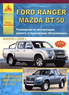 Схемы электрооборудования Ford Ranger и Mazda BT-50 с 2006