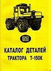 Принципиальная схема электрооборудования трактора Т-150К