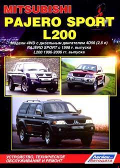 Цветные схемы электрооборудования Mitsubishi Pajero Sport / L200 / Montero Sport (1996-2008)