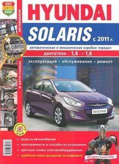 Цветные схемы электрооборудования Hyundai Solaris с 2011 года выпуска
