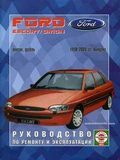 Перечень предохранителей и реле Ford Escort / Orion с 1990 до 1996