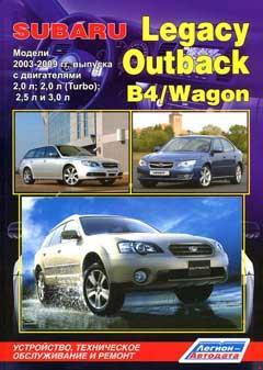 Назначение и расположение предохранителей Subaru Legacy четвертого поколения