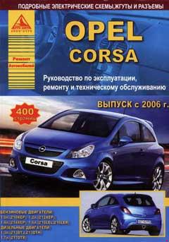 Цветные схемы электрооборудования Opel Corsa D
