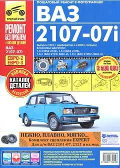 Схема предохранителей и реле ВАЗ 2105, 2107, 2104, ИЖ 27175