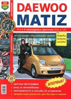 Назначение и расположение предохранителей и реле Daewoo Matiz