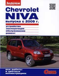 Цветные схемы электрооборудования Chevrolet Niva с 2009 года выпуска