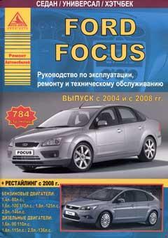Цветные схемы электрооборудования Ford Focus II с двигателями 1.8, 2.0