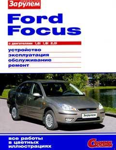 Электрические схемы Ford Focus (2002) первого поколения