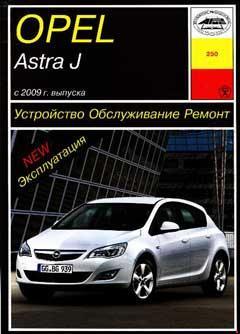 Назначение и расположение предохранителей Opel Astra GTC