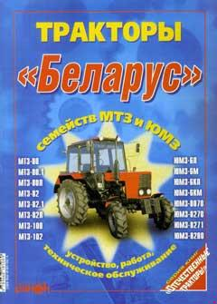 Схема электрооборудования тракторов МТЗ-80Л и МТЗ-82Л