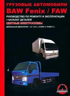 Схема электрооборудования автомобилей BAW Tonik 33463 и его модификаций
