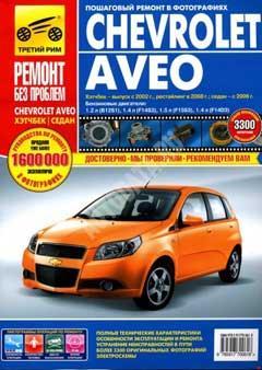 Схема предохранителей и реле Chevrolet Aveo 2006-2012
