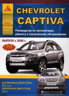 Схема предохранителей Chevrolet Captiva С100 (2006-2011)