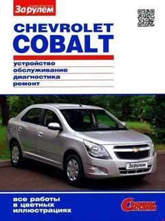 Предохранители и реле автомобиля Chevrolet Cobalt