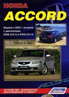 Перечень предохранителей Honda Accord 7 (Tourer)
