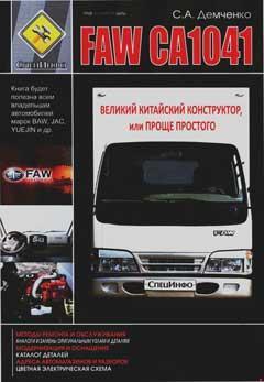 Предохранители автомобиля FAW 1041