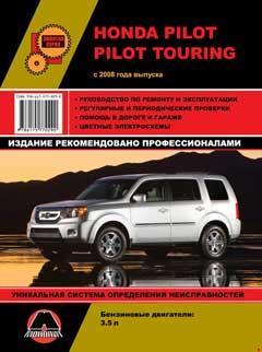 Перечень предохранителей Honda Pilot