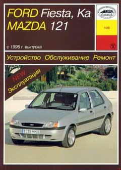 Назначение и расположение предохранителей Ford Ka (1996-2007)