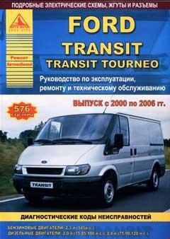 Схема предохранителей и реле Ford Transit (2000-2006)