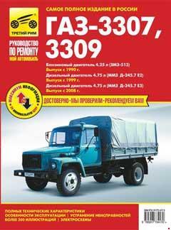 Перечень предохранителей ГАЗ 3307 и его мод