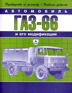 Принципиальная схема электрооборудования ГАЗ-66-03, ГАЗ-66-04, ГАЗ 66-05