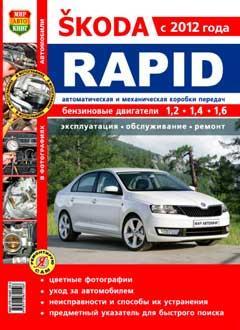 Схема предохранителей автомобиля Skoda Rapid