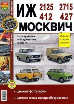 Общая схема электрооборудования систем автомобилей ИЖ 2715-01, 27151-01 и Москвич 412 ИЭ