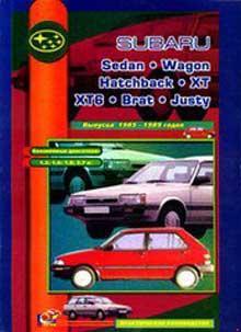 Схема управления двигателем - карбюраторные двигатели 1,6л и 1,8л моделей SUBARU XT / XT6 / JUSTY / BRAT 1987-1989 г.г.
