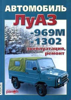 Электросхема ЛуАЗ 969М