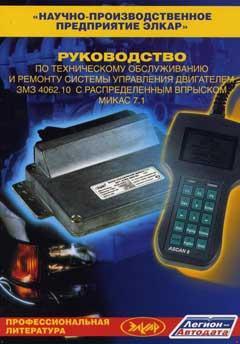 Схема системы управления двигателем ЗМЗ 406 (СУД)