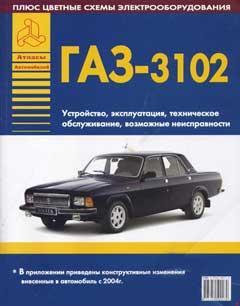 Цветная схема электрооборудования ГАЗ 3102 (ЗМЗ 4062-10)