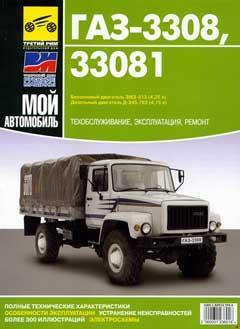 """Схемы электрооборудования ГАЗ 3308 """"Садко"""""""