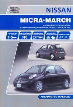 Схема предохранителей и реле Nissan Micra (2002-2010)