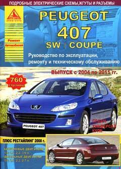 Перечень предохранителей Peugeot 407