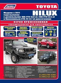 Схема предохранителей и реле Toyota Hilux (2004-2015)