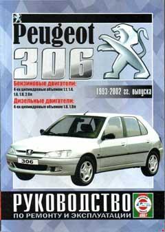 Схемы электрооборудования PEUGEOT 306 1993-2002