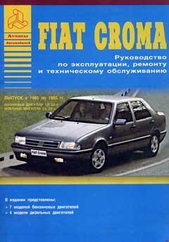 Перечень предохранителей Fiat, Croma 2000 CHT люкс, 2000 l.e., Turbo l.e., 2.0 16v, Turbo D, 2.5 TD, 2.0 TD l.d.