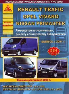 Схемы электрооборудования  Renault Trafic 2 / Opel Vivaro / Nissan Primastar с 2001г