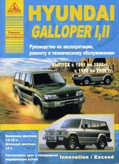 Электрические схемы Hyundai Galloper