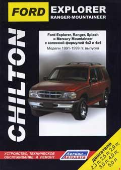 Схема электрооборудования Ford Ranger (1994г)