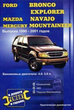 Схема электрооборудования Ford Bronco II / Ranger 2,3 и 2,9 (1992г)