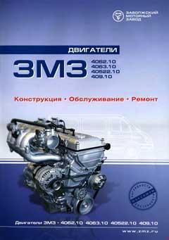 Схема системы управления двигателями УМЗ-4213, УМЗ-420, ЗМЗ-409