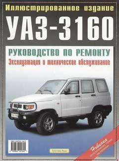 Схема электрооборудования УАЗ-3160 (31605)