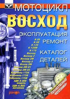 Цветная схема электрооборудования мотоциклов Восход-2, Восход-2М, Минск ММВЗ 3.115