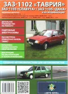 """Цветная схема электрооборудования ЗАЗ-110206 """"Таврия"""""""