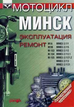 Схема электрооборудования мотоциклов Минск ММВЗ 3.112.1, 3.112.11, 3.112.12, 3.112.13, 3.113