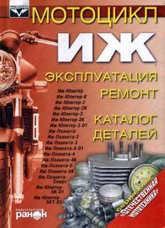 Цветная схема электрооборудования мотоцикла Иж-49