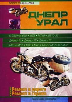Цветная схема электрооборудования мотоциклов Днепр-11 (КМЗ 8,150), Днепр-16 (КМЗ 8,922), Днепр-14 (КМЗ 8,157) 5