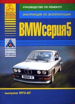 Перечень предохранителей и реле BMW 5 серии (e28) (524TD) 1985-1986